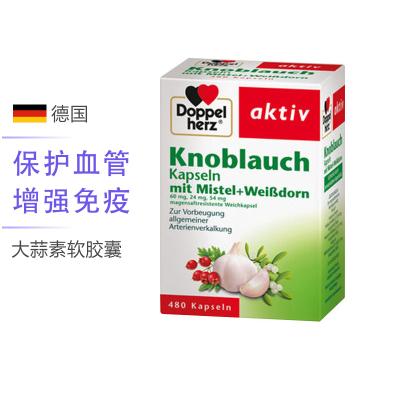 【大蒜提取物】【保护血管强免疫】双心(Doppelherz) 大蒜素软胶囊 480粒/盒 德国进口