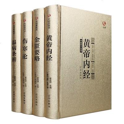 眾閱典藏館 中醫四大名著 正版 現代醫學寶典基礎理論金裝全4冊