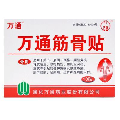 萬通筋骨貼肩周炎腰間盤突出膏貼腰肌勞損貼膏關節炎腰椎腰痛膏藥 2盒