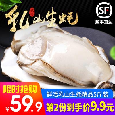 【顺丰直达】星优选 鲜活乳山生蚝精品5斤装 约25-50个 单个50-100g 牡蛎海蛎子 生鲜贝类海鲜水产 苏宁生鲜