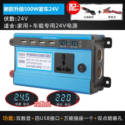 科邁爾車載逆變器12V24V48V轉220V家用500W1600W3000W電源轉換器 加強雙數顯500W-24V