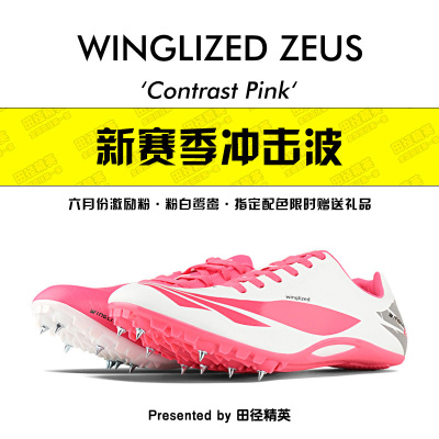 天赐之翼:宙斯 自有男女专业短跑比赛钉鞋全掌Pebax