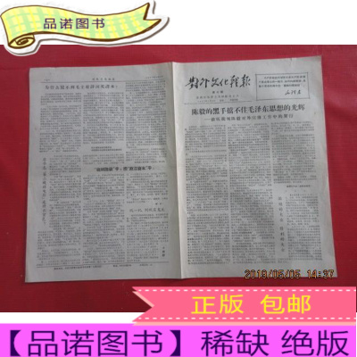 正版九成新文革小报 对外文化战报 第7期 1967年9月 共四版 肃清陈毅在文化交流工作中的流毒