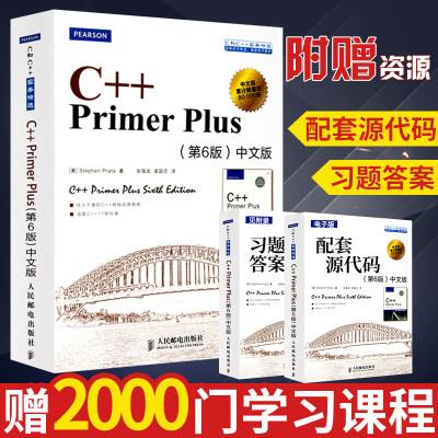 【正版】c++ primer plus 第6版中文版C++語言從入門到精通 零基礎自學C語言程序設計編程游戲書 程序開發
