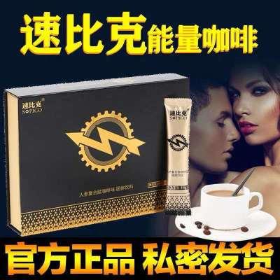【1盒硬器裝】微商同款初心家族美國能量咖啡升級版速比克人參復合肽能量咖啡10包/盒
