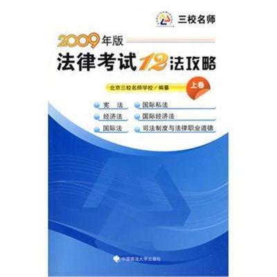 正版書籍 法律考試十二法攻略(上卷)2009年版 北京三校名師學校 纂 9787562
