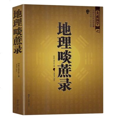 地理啖蔗錄 大成國學 中國古代風水名著 文白對照 足本全譯 周易辨原(平裝) 風水學名著相術大全暢銷書籍