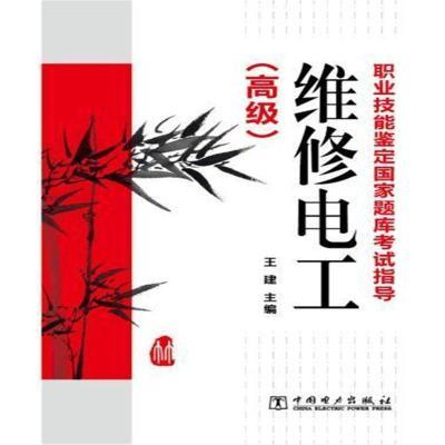 職業技能鑒定國家題庫考試指導維修電工(高級) 王建 9787512340312 中國電