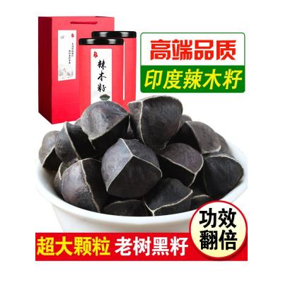 辣木新子印度辣木籽的功效与作用1斤装进口正宗特级野生食用正品