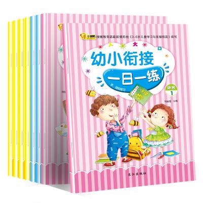 幼小衔接一日一练系列 共8册 3-6岁儿童学前启蒙教材 幼儿入学准备ZC