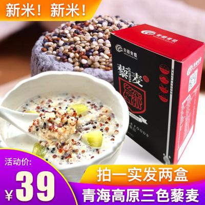 【中華特色】格爾木館 青海特產高原藜麥健康五谷三色藜麥500g