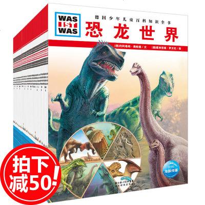 什么是什么全套120册 德国少年儿童百科知识全书 青少年儿童版科普知识自然科学动物百科知识