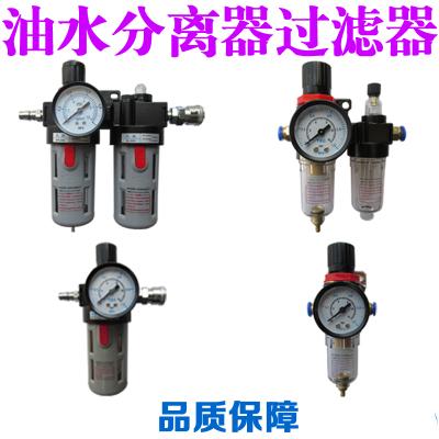 閃電客氣源處理二聯件調壓油水分離器空氣過濾器自動排水氣泵壓縮機