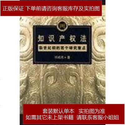 知識產權法 鄭成思 法律出版社 9787503645884