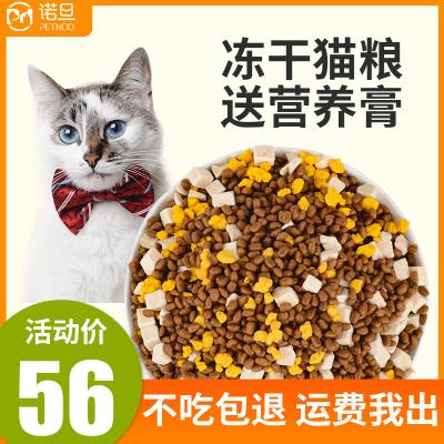 【減20】諾旦PetNod凍干貓糧2KG全貓期全貓種通用型添加雞肉凍干蛋黃粒幼貓成貓老年貓高蛋白凍干三拼