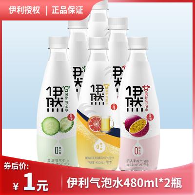 伊利伊然牛角瓶乳礦輕飲水蜜桃百香果味整箱氣泡水飲料480ml*2瓶裝