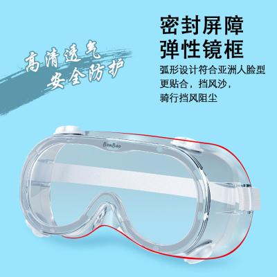 邦寶醫用隔離眼罩防飛沫防粉塵實驗課護目鏡