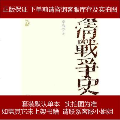 明清战争史略 孙文良 等 /李治亭 江苏教育出版社 9787534369513