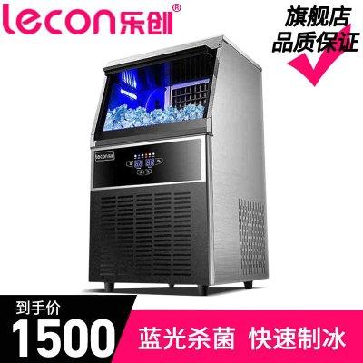 樂創電器旗艦店(lecon)LC-ZHJ02 商用制冰機 方冰機 儲冰柜45顆冰/次 45kg/24小時