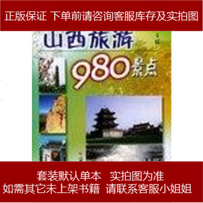 山西旅游0景點 無可 第1版 (2004年1月1日) 9787537721820