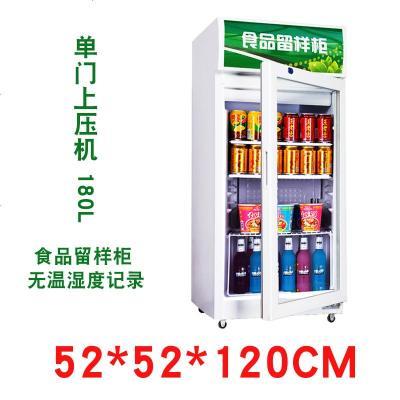 顾致幼儿园食品留样柜 冷藏展示柜 食堂水果食品保鲜柜家用冰吧小冰箱