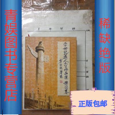 【正版九成新】二十世纪华人文学作品选 诗词卷 上