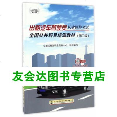 正版 出租汽車駕駛員從業資格考試全國公科目培訓教材(第二版)97871141370 97871141370
