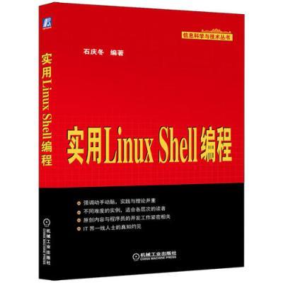 實用Linux Shell編程