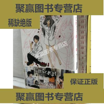 正版9层新 にがくてあまい12 苦中带甜的滋味 小林ユミヲ MAG GARDEN 日文原版32开漫画