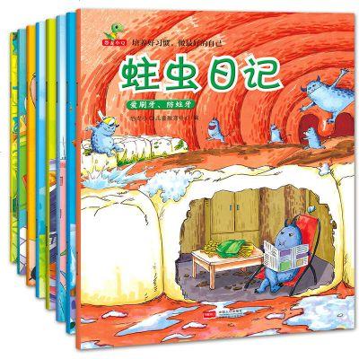 全8册蛀虫日记 培养好习惯做最好的自己绘本 0-3-6岁幼儿好性格培养故事书 肚子里有个火车站 牙齿大街的新鲜事