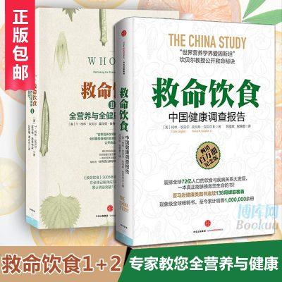 正版 救命飲食1+2 套裝全2冊 中國健康調查報告 坎貝爾 飲食習慣指導書 四季健康飲食文化養生 書籍 飲