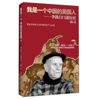 【正版】我是一个中国的美国人:李敦白口述历史9787510829116