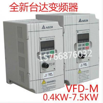 全新臺達變頻器0.4KW 0.75KW 1.5kw 2.2 3.7 5.5 7.5 380v/460v 7、5kw