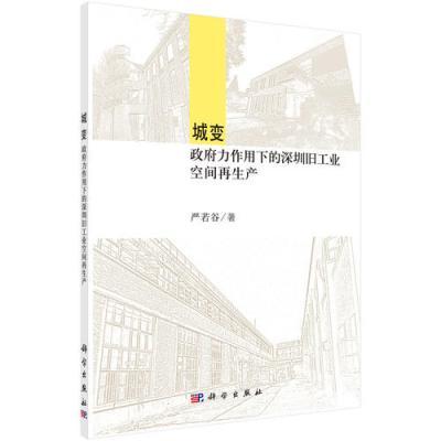 城變:政府力作用下的深圳舊工業空間再生產
