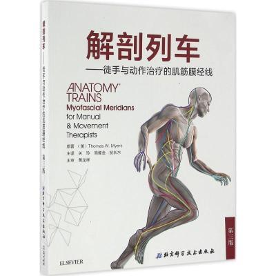 解剖列車 (美)托馬斯·W.梅爾斯(Thomas W.Myers) 著;關玲,周維金,甕長水 主譯 著 生活 文軒網