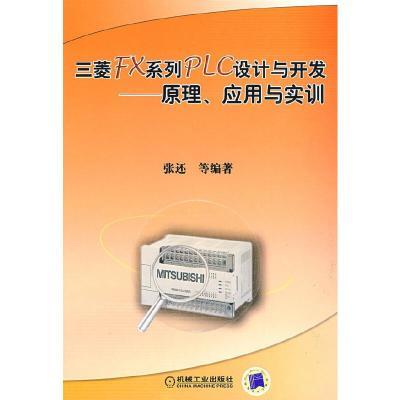 正版 三菱FX系列PLC设计与开发——原理、应用与实训 机械工业出版社 张还 等编著 9787111265382 书籍