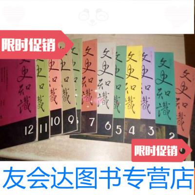 【二手9成新】文史知識1985年1-12全】12本合售 9781561566909