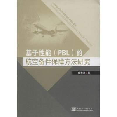 基于*能(PBL)的航空備件保障方法研究