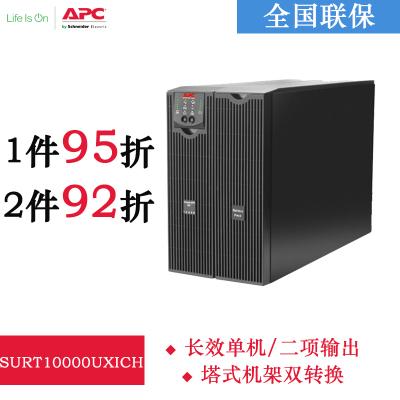 施耐德APC SURT10000UXICH 在线式UPS不间断电源 8000W/10KVA