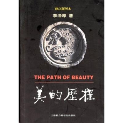 正版直發 美的歷程李澤厚,天津社會科學院出版社