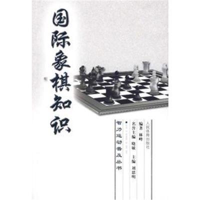 智力運動普及叢書:象棋知識林峰著9787500937135人民體育出版社