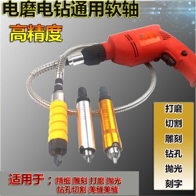 电磨电钻软轴手柄 吊磨 玉石刻机 电动木根刻刀凿刀工具