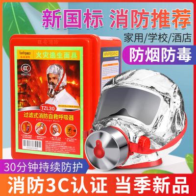 趣行 消防面具滅火器搭配用 防毒面具防煙面罩火災逃生面具 TZL30過濾式自救呼吸器家庭應急酒店消防驗收