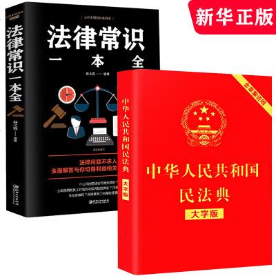 全2冊民法典2020年版正版中華人民和國民法典+法律常識一本全中國民典法新版理解與適用實用版大字版 民法典2020