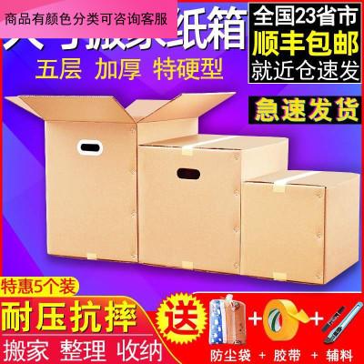奧洛黛婭 5個裝 大號特硬搬家紙箱子包裝盒快遞打包搬家神器收納整理紙皮箱