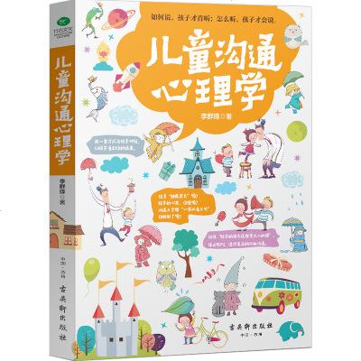 兒童溝通心理學 行為速查手冊 0-3歲兒童性格心理學 如何說孩子才會聽 正面管教好習慣好品格教養書好媽媽育兒百科家庭