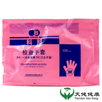 科邦检查手套100只一次性薄膜(pe)卫生手套一次性手套家用医用