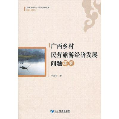 正版 广西乡村民营旅游经济发展问题研究 经济管理出版社 李星群 著 9787509619216 书籍