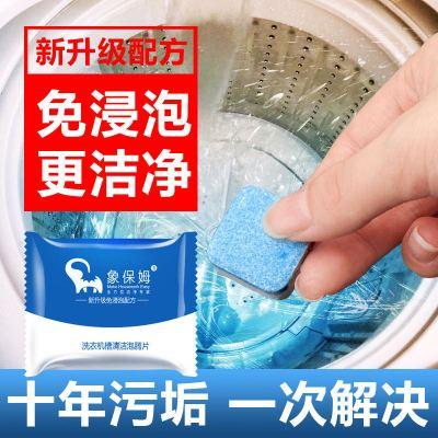 【新升級免浸泡】象保姆洗衣機殺菌泡騰片全自動滾筒洗衣機槽清洗劑神器
