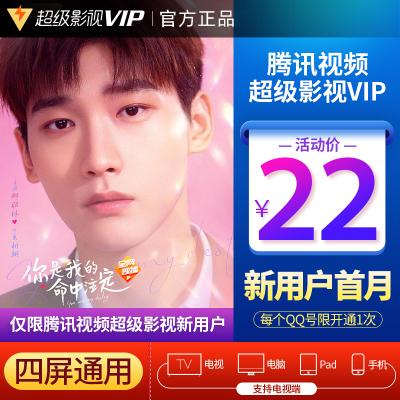 【新用戶22元】騰訊視頻超級影視vip1個月首充 云視聽極光TV電視會員一個月卡 填QQ